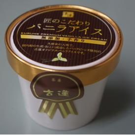 匠のこだわりバニラアイスクリーム