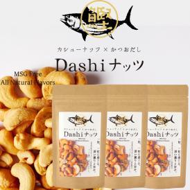 じっくり焙煎し、日本の原点である『だし』を独自製法でナッツにじっくり絡めて仕上げました。