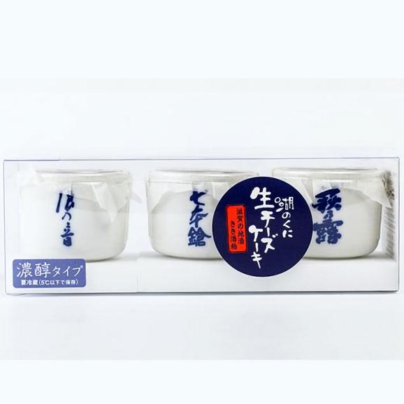 湖のくに生チーズケーキ【濃醇】お猪口入り3蔵セット02