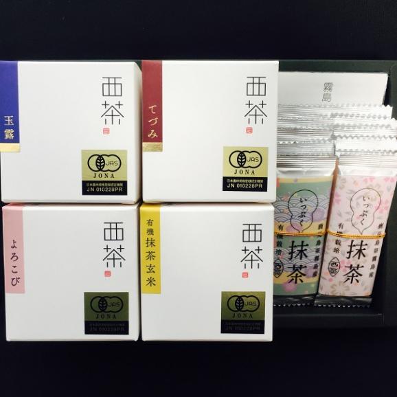 有機栽培緑茶ティーバッグBOX 霧島極み02