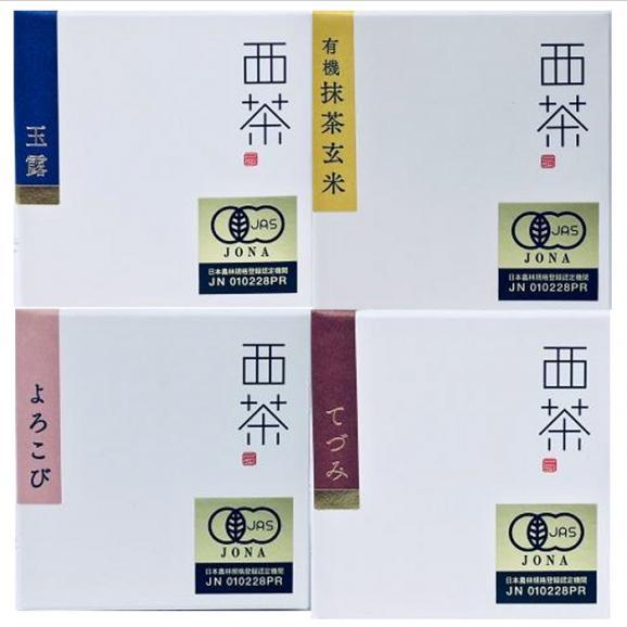 有機栽培緑茶ティーバッグBOX 霧島極み04