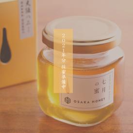 【2021年8月より発売開始予定】大阪都市養蜂の七月蜜