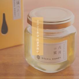 【2021年7月より発売開始予定】大阪都市養蜂の六月蜜