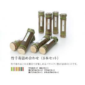 竹千寿詰め合わせ(8本セット)