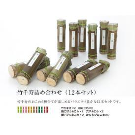 竹千寿詰め合わせ(12本セット)
