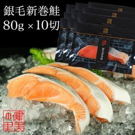 銀毛新巻鮭80g×10切