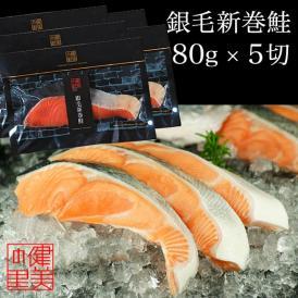 銀毛新巻鮭80g×5切