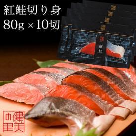 紅鮭切身80g(10切)