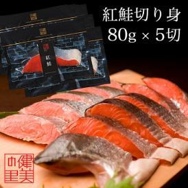 紅鮭切身80g(5切)