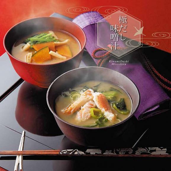 健美の里 極-kiwami- 海鮮たっぷりだし味噌汁15A02