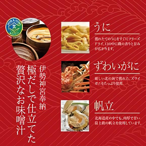 健美の里 極-kiwami- 海鮮たっぷりだし味噌汁15A03