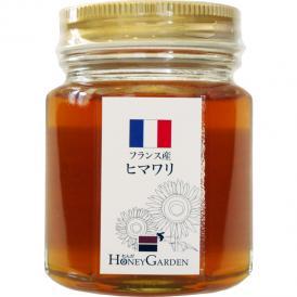 フランス産ヒマワリ130g