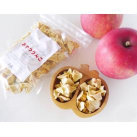【無添加ドライフルーツ】おやつりんご 80g