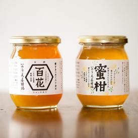 (お試し)百花蜜&蜜柑蜜セット(各160g)