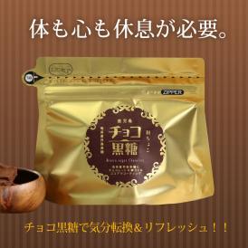 チョコ黒糖(プレーン)