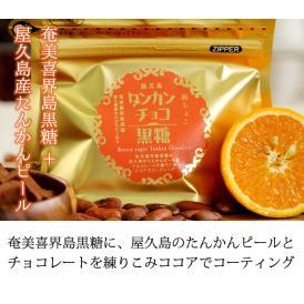 チョコ黒糖(たんかん)