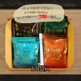 ミニギフトチョコ黒糖ミックス 12個入