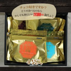 ギフトチョコ黒糖ミックス 4個入