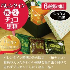 チョコ黒糖バレンタイン限定!ミックス 6個入