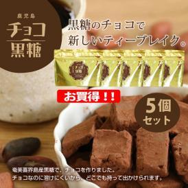 チョコ黒糖(プレーン)5個セット