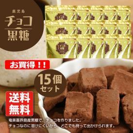 チョコ黒糖(プレーン)15個セット