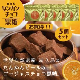 チョコ黒糖(たんかん)5個セット