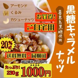 話題の3種のナッツを喜界島黒糖でキャラメル状に絡めたキャラメル風味の黒糖ナッツ菓子!