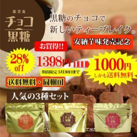 送料無料!人気のチョコ黒糖3種セット(プレーン、タンカン、安納芋)です!