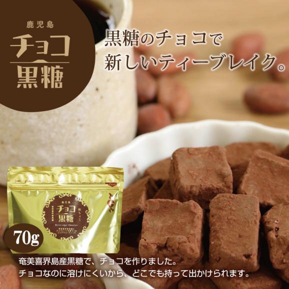 人気のチョコ黒糖3種セット(プレーン、タンカン、安納芋)02
