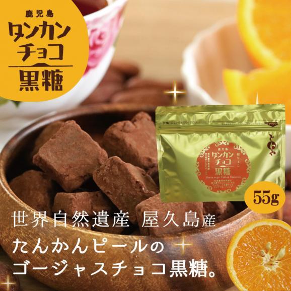 人気のチョコ黒糖3種セット(プレーン、タンカン、安納芋)03