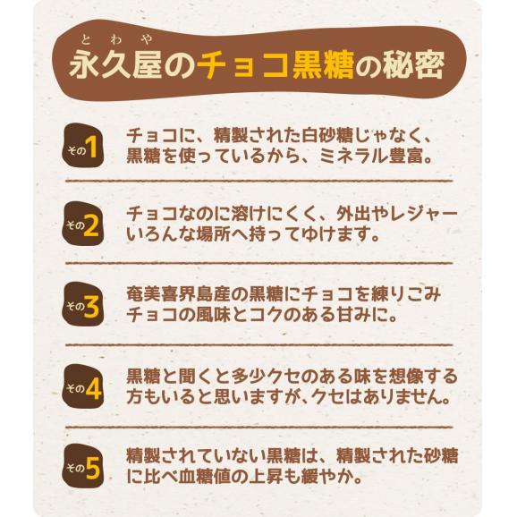 人気のチョコ黒糖3種セット(プレーン、タンカン、安納芋)05