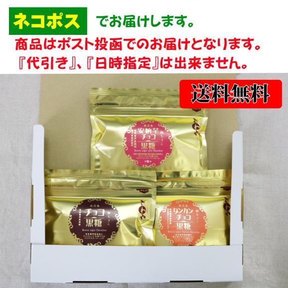 人気のチョコ黒糖3種セット(プレーン、タンカン、安納芋)06