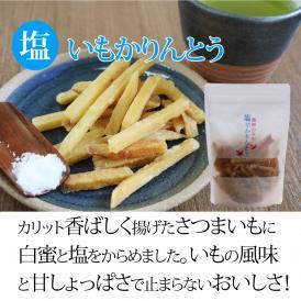 送料無料!香ばしく揚げたサツマイモに塩の効いた、食べ始めると止まらい逸品!