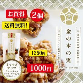 まとめ買いがお徳!最上級黒糖の黒糖蜜と3種のナッツが最高バランスで融合!
