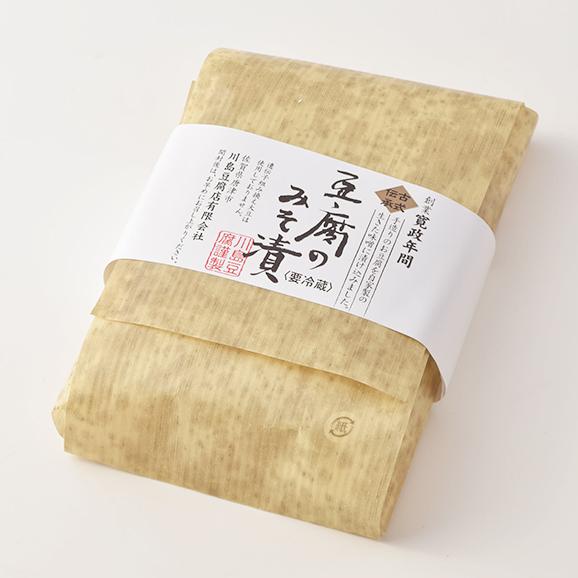 みそ漬け豆腐 【60g】01