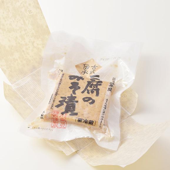 みそ漬け豆腐 【60g】02