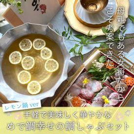明石めで鯛や 幸せの鯛しゃぶセットレモン鍋バージョン(2~3名用)選べるメッセージ熨斗(無料)