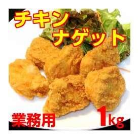 たっぷり!=【チキンナゲット】=業務用-簡単調理!揚げるだけ〜!/1kg/唐揚げ/弁当/つまみ/惣菜