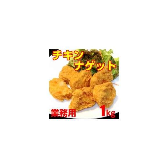 たっぷり!=【チキンナゲット】=業務用-簡単調理!揚げるだけ〜!/1kg/唐揚げ/弁当/つまみ/惣菜01