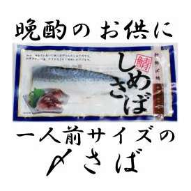簡単・便利!=【〆鯖(しめさば)】=シメサバ 一人前パック業務用/50g/寿司/きずし/ 酢じめ/酢の物