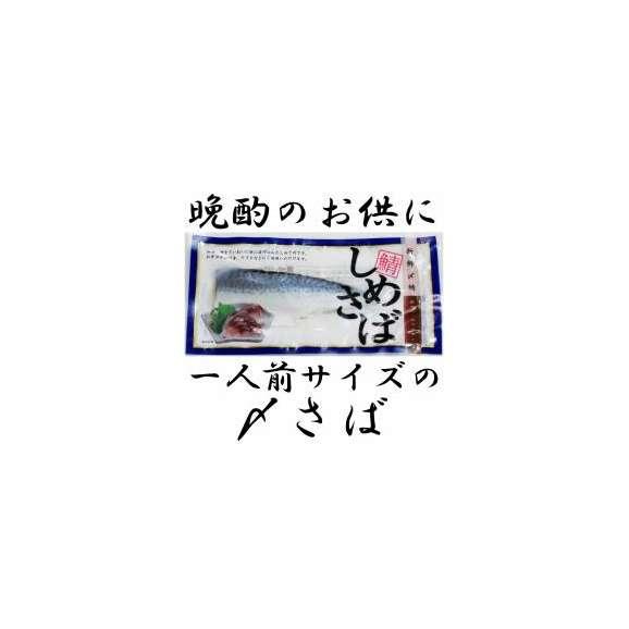 簡単・便利!=【〆鯖(しめさば)】=シメサバ 一人前パック業務用/50g/寿司/きずし/ 酢じめ/酢の物01