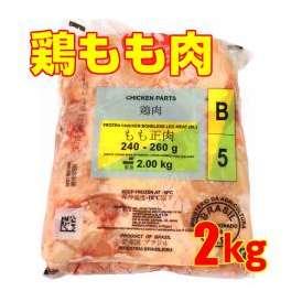 【鶏モモ肉】=たっぷり2kgが格安!=定番ブラジル産冷凍鶏もも肉/2kg業務用/とりもも/鳥もも/唐揚/焼とり