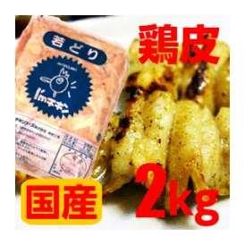 【国産鶏皮】=/2kg業務用/焼とり/やきとり/焼鳥/皮ポン酢