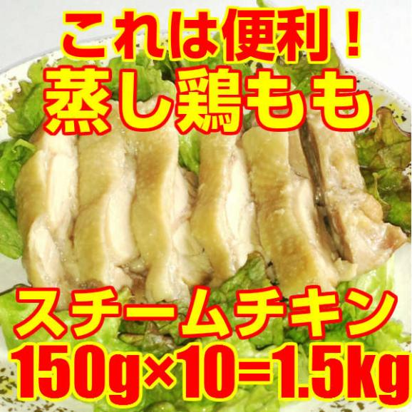 【スチームチキン(蒸し鶏もも)】=調理簡単!解凍するだけ!/150g×10枚(約1.5kg)業務用/オードブル/サラダ/照り焼き/グリル01