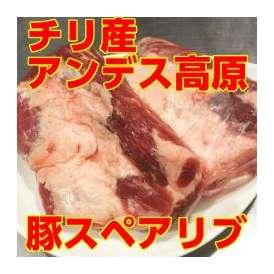 上質チリ産=【豚スペアリブ】=BBQや煮込み料理、グリル料理に最適!/1kg(300~400g×3塊)業務用/バーベキュー/煮物/炭火焼/グリル