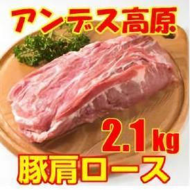 上質チリ産=【豚肩ロース】=業務用-旨味重視のとんかつに是非!2.1kg超ブロック/チャーシュー/ソテー/グリル/炭焼き