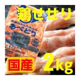 【国産鶏せせり】=業務用希少部位/たっぷり2kgで格安!せせり(首小肉)ネック/2kgやきとり/焼とり/焼鳥/み/剥きみ/炒め/つまみ/パスタ/サラダ
