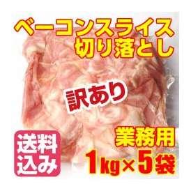 訳あり!格安!送料無料! =【ベーコン スライス】=/1kg×5パック 5kg