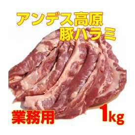 上質チリ産【豚ハラミ(スカート)】業務用豚-串焼き、ホルモン炒め、バーベキューに!/豚はらみ(豚スカート)1kg/焼肉/もつ焼き/ホルモン焼/BBQ/塩炒め/味噌炒め