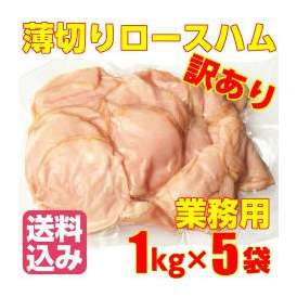 訳あり!送料無料! =【ロース ハム スライス】= 薄切りハム/1kg×5パック 5kg